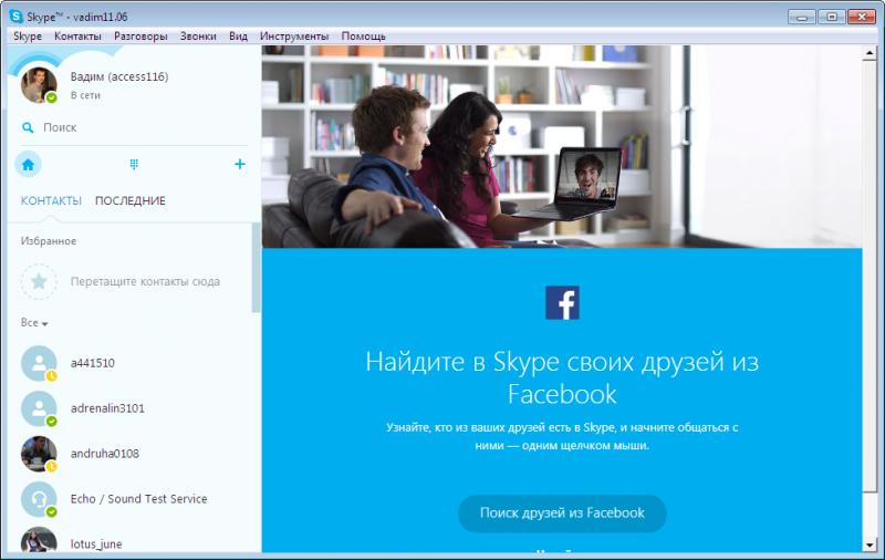 skype_screen.png