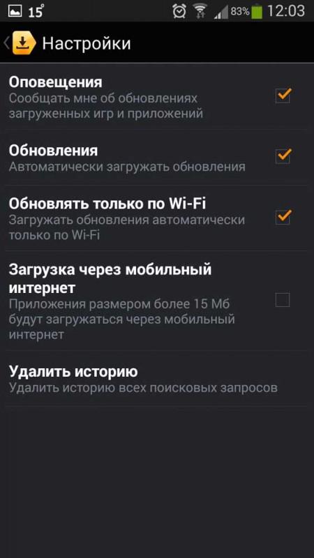 Яндекс app store