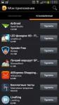 1434394442_yandex-store-android-2.jpg