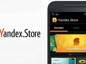 Скачать Яндекс.Store для Android