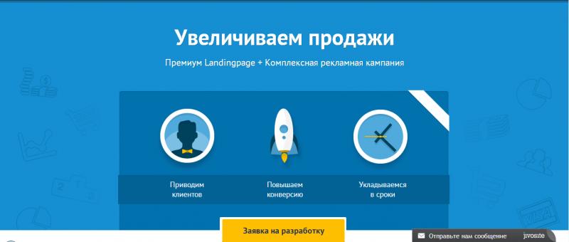 obrazets-prodayushhey-stranitsyi.png