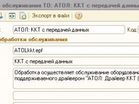 Внешняя обработка ATOLkkt.epf