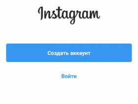 Instagram как инструмент захвата вселенной!