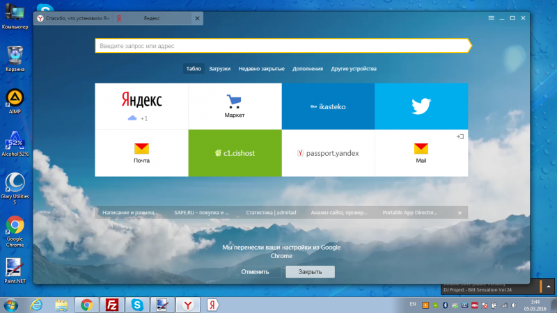 yandex_screen.png