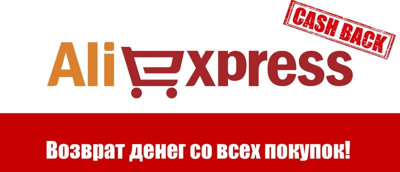 aliexpresscashback.jpg