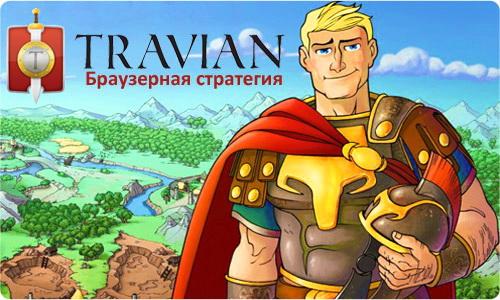 1348149499_travian-4-7.jpg