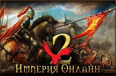 Imperia Online 2