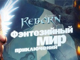 Увлекательная игра Reborn ждет своих героев