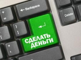 Надежные способы заработка в сети интернет
