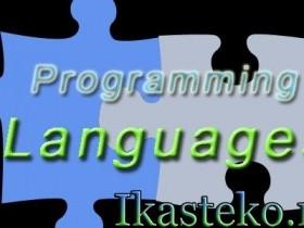 О языках программирования