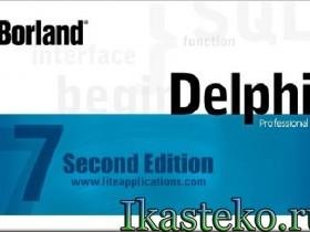 Delphi 7, Начало работы. (Урок 2)