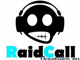 Raidcall PC (скачать бесплатно)