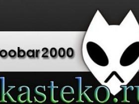 Foobar2000 1.3.9 Русская версия