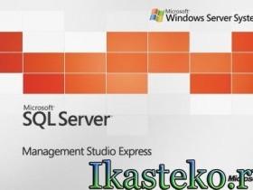 Создание ограничений в SQL Server 2005(Урок 3)