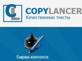 CopyLancer - биржа статей и копирайтинга (взгляд копирайтера)