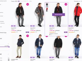 Интернет магазин одежды - показатели качества