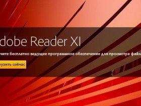 Скачать Adobe Reader XI 11.0.0 русская версия