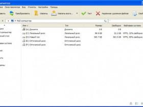 Архиваторы - программы для открытия файлов rar