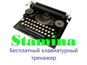 Бесплатны клавиатурный тренажер Stamina