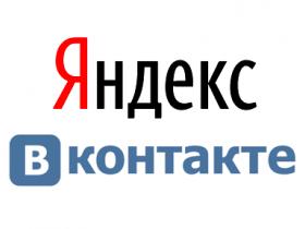 Яндекс.Директ теперь появится Вконтакте