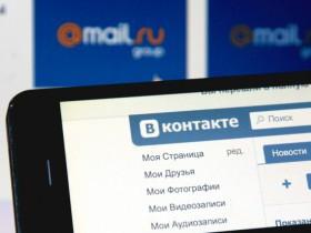Вконтакте теперь полностью у Mail.Ru