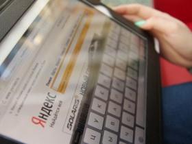Роскомнадзор внес в свой реестр три ресурса «Яндекс»
