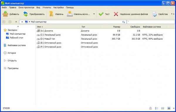 Программы Для Открытия Файлов
